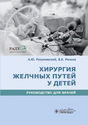 Хирургия желчных путей у детей. Руководство