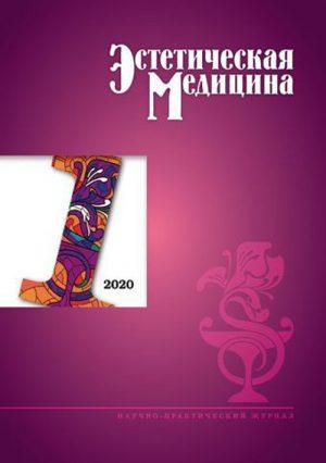 Эстетическая медицина 1/2020. Научно-практический журнал
