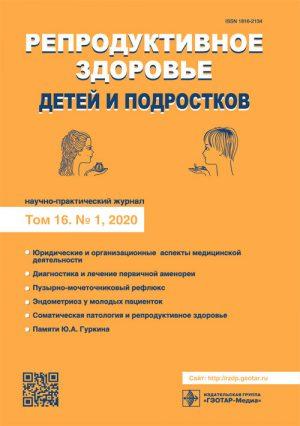 Репродуктивное здоровье детей и подростков 1/2020. Научно-практический журнал