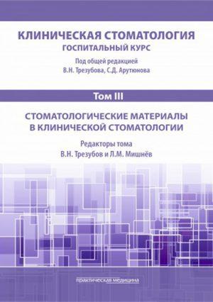 Клиническая стоматология. Госпитальный курс. Учебник в 6-и томах. Том III. Стоматологические материалы в клинической стоматологии