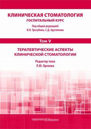 Клиническая стоматология. Госпитальный курс. Учебник в 6-и томах. Том V. Терапевтические аспекты клинической стоматологии
