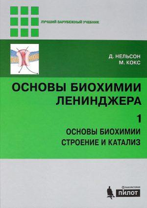 Основы биохимии Ленинджера. В 3-х томах. Том 1. Основы биохимии, строение и катализ