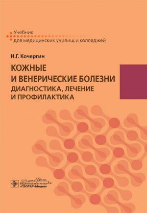 Кожные и венерические болезни: диагностика, лечение и профилактика. Учебник для колледжей
