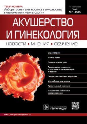 Акушерство и гинекология. Новости. Мнения. Обучение 1/2020. Журнал для непрерывного медицинского образования врачей