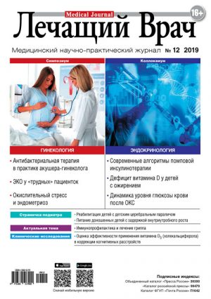 Лечащий врач. Медицинский научно-практический журнал 12/02019