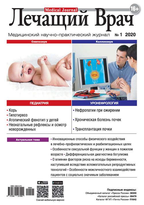 Лечащий врач. Медицинский научно-практический журнал 1/2020