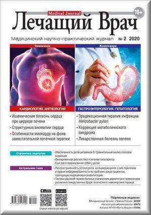 Лечащий врач. Медицинский научно-практический журнал 2/2020