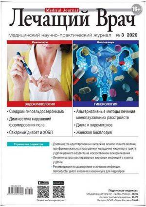 Лечащий врач. Медицинский научно-практический журнал 3/2020