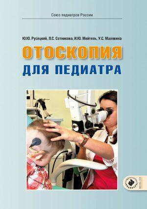 Отоскопия для педиатра