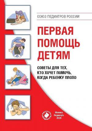 Первая помощь детям. Советы для тех, кто хочет помочь, когда ребенку плохо
