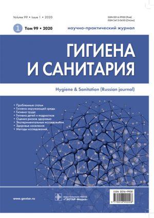 Гигиена и санитария. Научно-практический журнал 1/2020