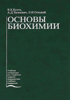 Основы биохимии. Учебник