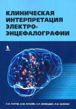 Клиническая интерпретация электроэнцефалографии