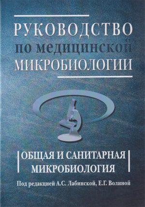 Руководство по медицинской микробиологии. Общая и санитарная микробиология. Книга I