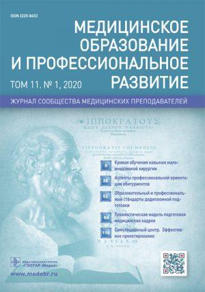 Медицинское образование и профессиональное развитие 1/2020. Журнал сообщества медицинских преподавателей