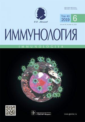 Иммунология 6/2019. Научно-практический рецензируемый журнал