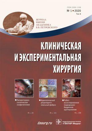 Клиническая и экспериментальная хирургия 1/2020. Журнал имени Академика Б.В. Петровского