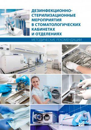 Дезинфекционно-стерилизационные мероприятия в стоматологических кабинетах и отделениях. Методические рекомендации