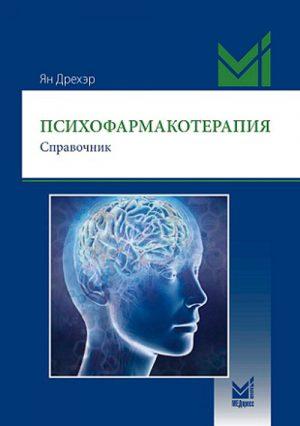 Психофармакотерапия. Справочник