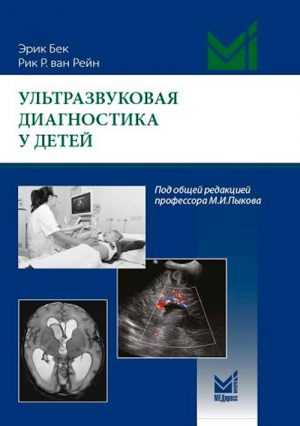 Ультразвуковая диагностика у детей