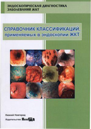 Справочник классификаций, применяемых в эндоскопии желудочно-кишечного тракта. Учебно-методическое пособие