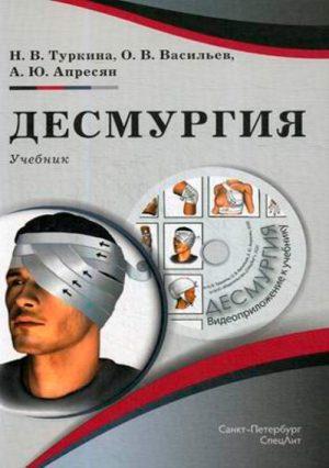 Десмургия. Учебник