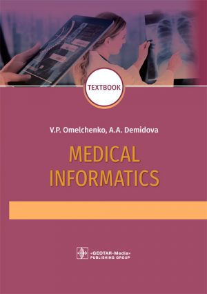 Medical Informatics.Textbook