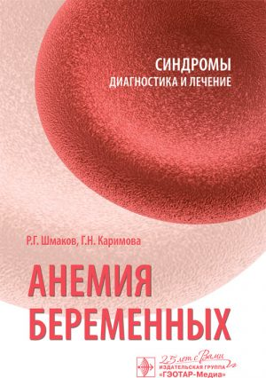 Анемия беременных. Синдромы: диагностика и лечение