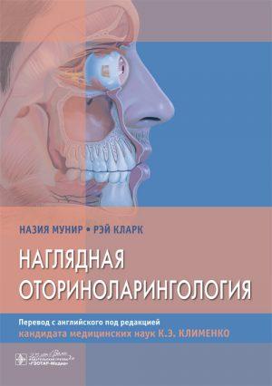 Наглядная оториноларингология