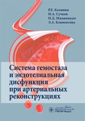 Система гемостаза и эндотелиальная дисфункция при артериальных реконструкциях