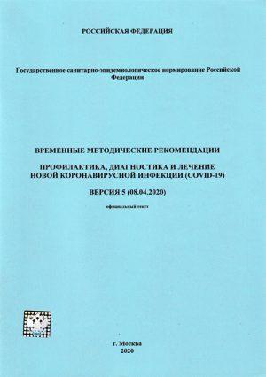 Профилактика, диагностика и лечение новой коронавирусной инфекции (COVID-19). Версия 5 (08.04.2020). Временные методические рекомендации