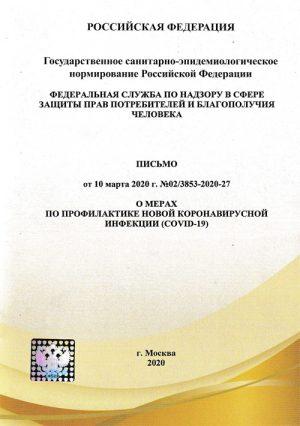Рекомендации по профилактике новой коронавирусной инфекции (COVID-19) среди работников