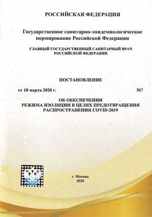 Об обеспечении режима изоляции в целях предотвращения распространения COVID-2019. Постановление №7 от 18.03.2020