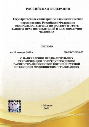 Предварительные рекомендации по предупреждению распространения новой коронавирусной инфекции в медицинских организациях