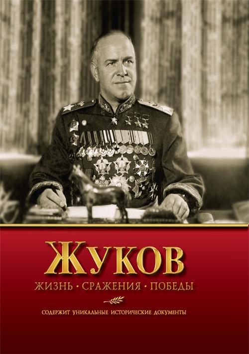 Cover Jukov.indd