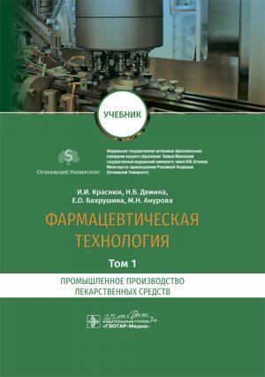 Фармацевтическая технология. В 2-х томах. Том 1. Промышленное производство лекарственных средств
