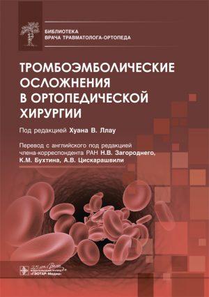 Тромбоэмболические осложнения в ортопедической хирургии