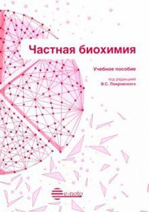 Частная биохимия. Учебное пособие