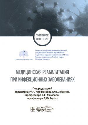 Медицинская реабилитация при инфекционных заболеваниях