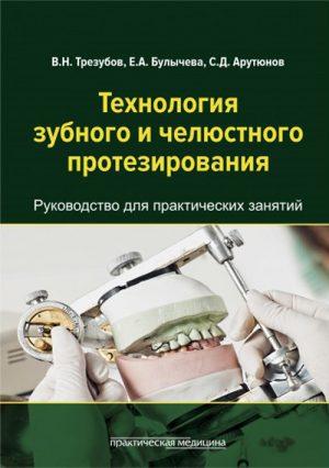 Технология зубного и челюстного протезирования. Руководство для практических занятий студентов стоматологических факультетов