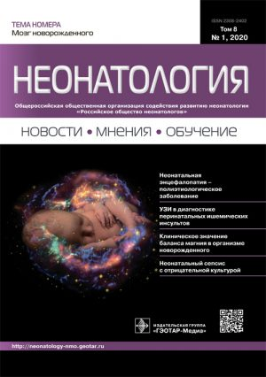 Неонатология. Новости, мнения, обучение 1/2020. Журнал для непрерывного медицинского образования врачей