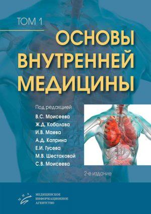 Основы внутренней медицины в 2-х томах