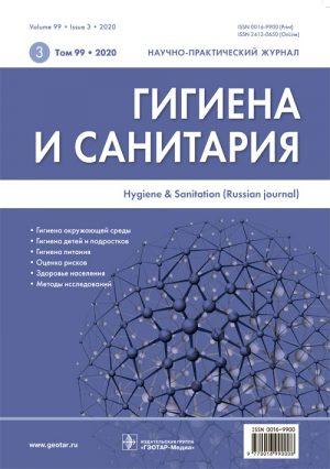 Гигиена и санитария 3/2020. Научно-практический журнал