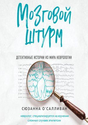 Мозговой штурм: детективные истории из мира неврологии