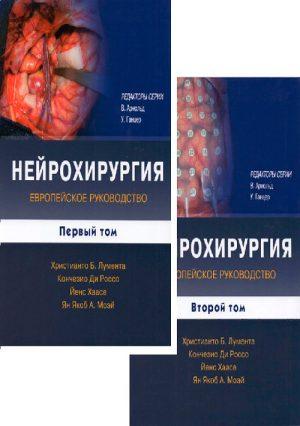 Нейрохирургия. Европейское руководство. В 2-х томах. Комплект