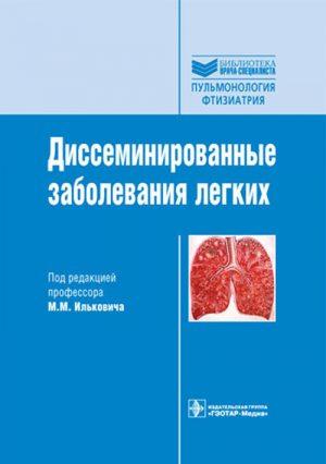 Диссеминированные заболевания легких. Руководство. Библиотека врача-специалиста