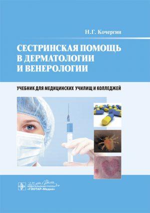 Сестринская помощь в дерматологии и венерологии. Учебник