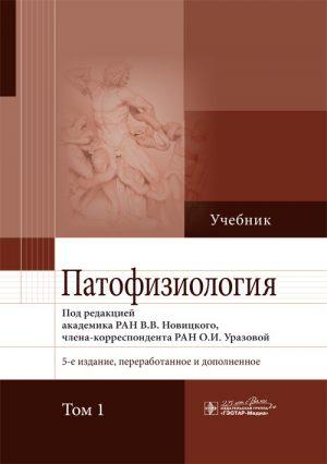 Патофизиология. Учебник в 2-х томах. Том 1