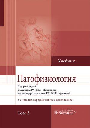 Патофизиология. Учебник в 2-х томах. Том 2