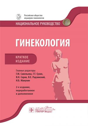 Гинекология. Национальное руководство. Краткое издание